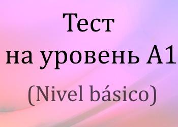 Он-лайн тест на знание испанского языка A1 (начальный уровень)
