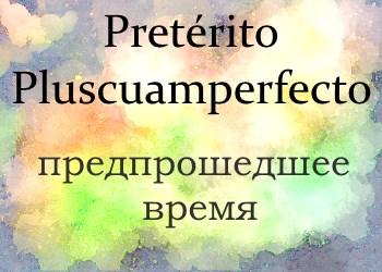 Pretérito Pluscuamperfecto: употребление, спряжение, особенности + онлайн тест