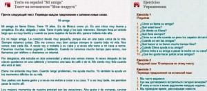 онлайн учебник по испанскому языку