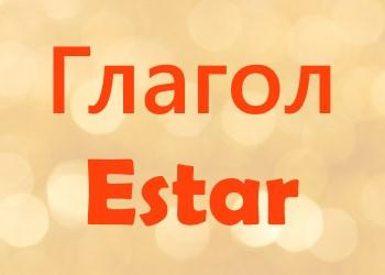 Глагол Estar