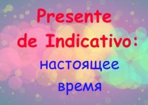 Настоящее время в испанском языке: теория + 2 теста
