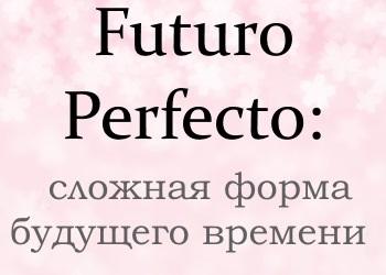Futuro Compuesto (Perfecto): употребление, спряжение, особенности + 2 онлайн теста