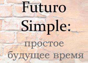 Futuro Simple: употребление, спряжение, особенности + 3 онлайн теста