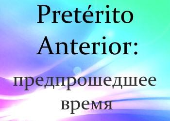 Pretérito Anterior: употребление, спряжение, особенности + 2 онлайн теста