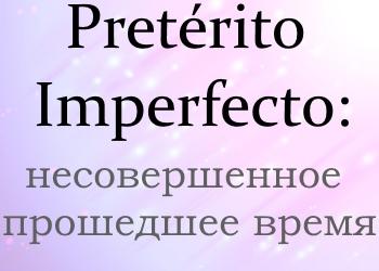 Pretérito Imperfecto: формы, особенности + онлайн-тест