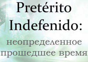 Pretérito Indefinido: форма, употребление, особенности спряжения + тесты