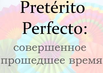 Pretérito Perfecto: правила употребления, спряжение, особенности