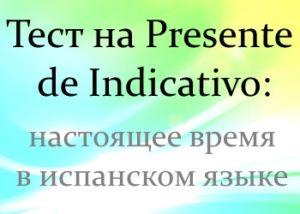 5 онлайн тестов Presente de Indicativo (настоящее время)