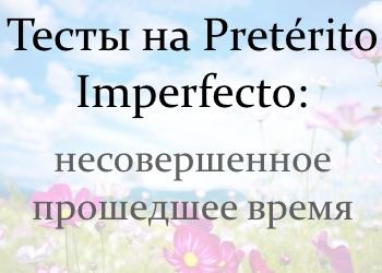 5 тестов на спряжение глаголов в Pretérito Imperfecto (несовершенное прошедшее время)