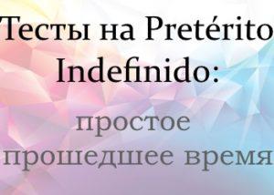 6 тестов на спряжение глаголов в Pretérito Indefenido (прошедшее время)