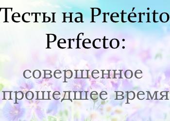 5 тестов на спряжение глаголов в Pretérito Perfecto (совершенное прошедшее время)