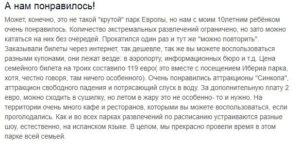 Отзыв на Парк аттракционов Терра-Митика