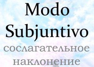Сослагательное наклонение в испанском языке (Modo Subjuntivo): все правила и особенности