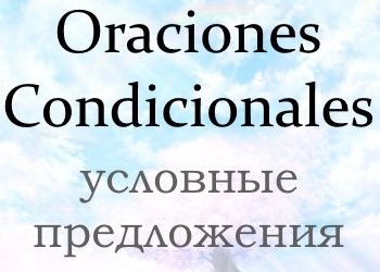 Condicionales (условные предложения): правила, примеры + 3 онлайн теста